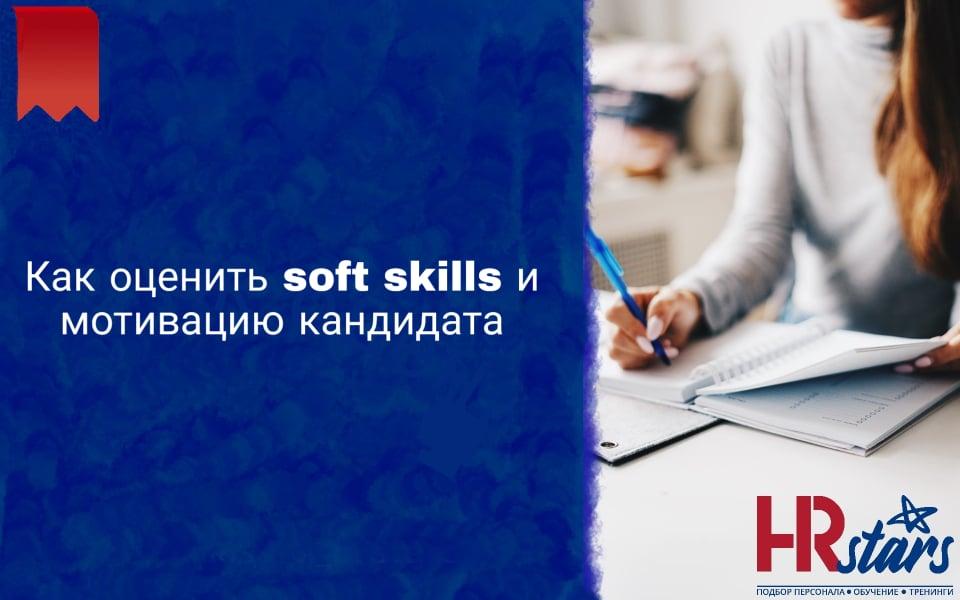 Как оценить soft skills и мотивацию кандидата